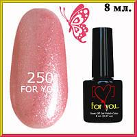 Гель-Лак для Ногтей For You Тон Бледно Розовый с Шиммером № 250 Объем 8 мл., Гель Лак на Короткие Ногти