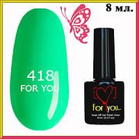 Гель-Лак для Ногтей For You Тон Зеленый Нефритовый № 418 Объем 8 мл., для Мастеров Маникюра и Педикюра