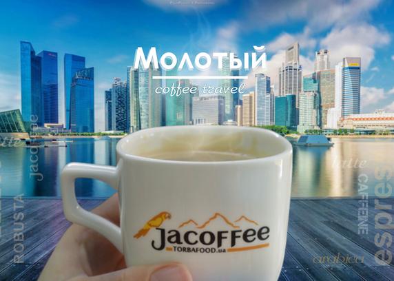 Кава мелена Jacoffee