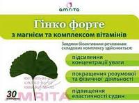 Гинкго Форте - таблетки с магнием и комплексом витаминов (Амрита)