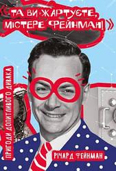 Книга Та ви жартуєте, містере Фейнман! Пригоди допитливого дивака. Автор - Річард Фейнман (Наш формат)