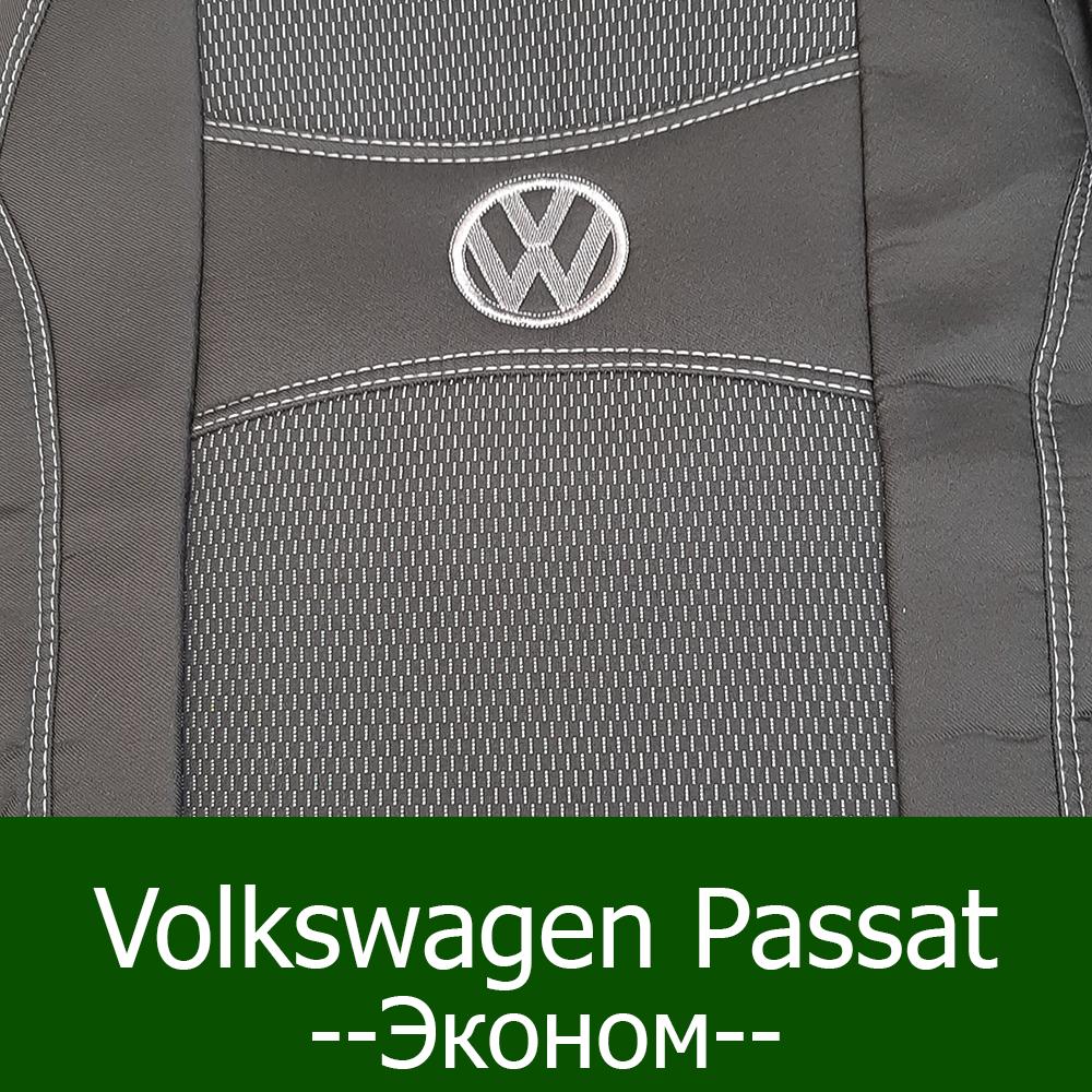 Чехлы на сиденья Volkswagen Passat B 3/4/5 (Nika) Эконом