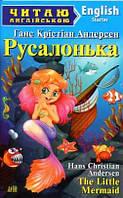 Русалонька. The Little Mermaid. Ганс Крістіан Андерсен