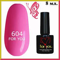 Гель-Лак для Ногтей For You Эмаль Тон Лиловый № 604 Объем 8 мл., для Мастеров Маникюра и Педикюра, Ногти