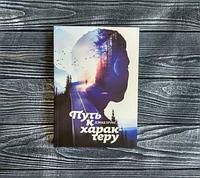 """Книга """"Путь к характеру"""" Дэвид Брукс (мягкий переплет, офсетная бумага)"""