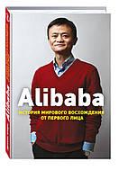 Дункан Кларк Alibaba история восхождения от первого лица