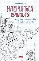 Книга Навчитися вчитися. Як запустити свій мозок на повну. Автор - Барбара Оклі  (Наш формат)