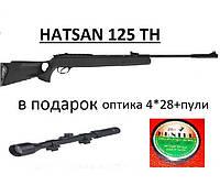 Пневматическая винтовка Hatsan 125 TH VORTEX+оптический прицел 4*28
