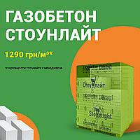 Шара пришла! Газобетон Стоунлайт теперь по 1290 грн за куб!