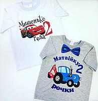 Футболка детская - Именная на День Рождения с машинкой Маквин и синий трактор
