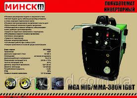 Сварочный инверторный полуавтомат Минск MGA MIG/MMA-380