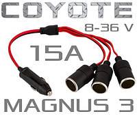 Усиленный Автомобильный тройник разветвитель прикуривателя COYOTE MAGNUS 3 для грузовых и легковых автомобилей