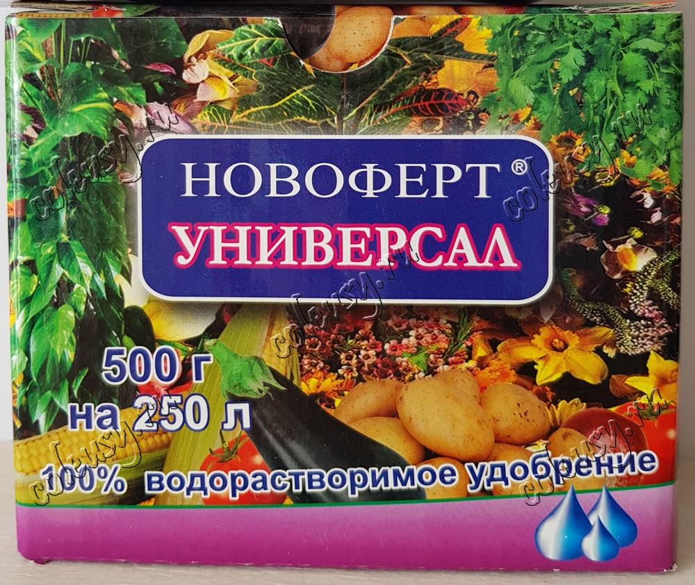 Удобрение Новоферт Универсал 500 гр.