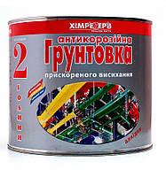 Грунтовка антикорозионная с повышенным содержанием цинка серая 2,5 кг.