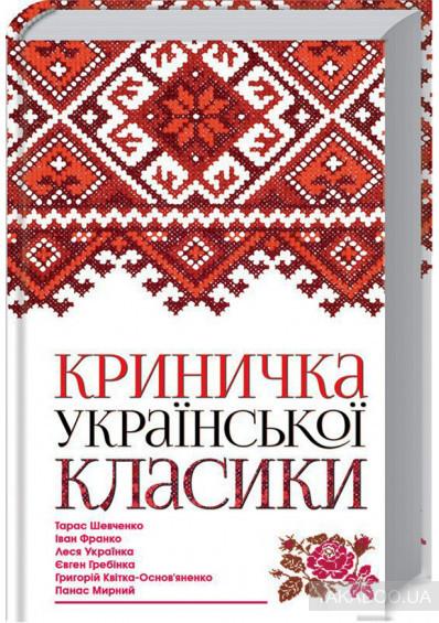 Криничка української класики Иван Франко, Тарас Шевченко