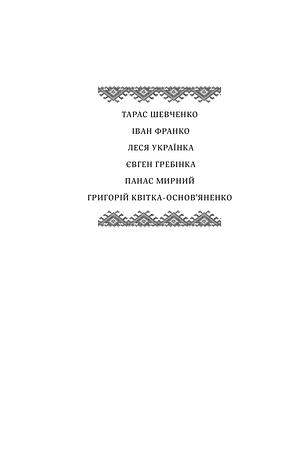 Криничка української класики Иван Франко, Тарас Шевченко, фото 2