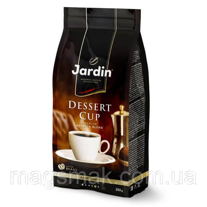 Кофе JARDIN Dessert cup 250 г