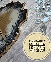 Хромированная жидкая поталь (Германия) имитация жидкого металла для эффектов в декоре. Цвет Барочное золото