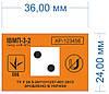 Антимагнитная наклейка ИВМП-3-2. Порог чувствительности - 100 млТл. Опт по 7,92 грн. с НДС   .   Магнет., фото 2