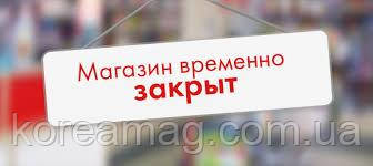 С 23.09 по 01.10.2019 МАГАЗИН НЕ РАБОТАЕТ!