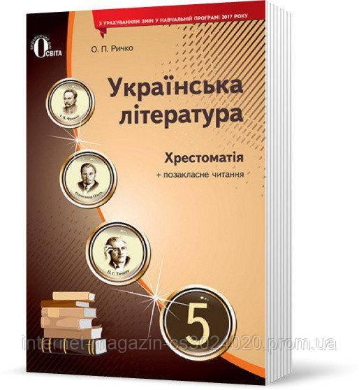 Українська література 5 клас. Хрестоматія (НОВА ПРОГРАМА). Ричко О. П.