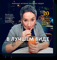 В лучшем виде. 30 историй людей Владимир Яковлев