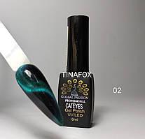 Гель-лак для ногтей магнитный кошачий глаз  Global Fashion Cateyes №02, 8мл