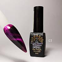 Гель-лак для ногтей магнитный кошачий глаз  Global Fashion Cateyes №03, 8мл