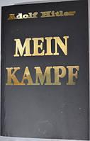 """""""Майн Кампф (Моя Борьба)"""" Адольф Гитлер"""