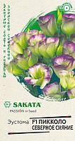 Эустома Пикколо Северное Сияние F1, семена, фото 1
