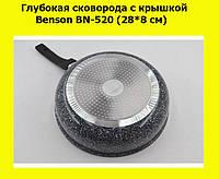 Сковорода глубокая с гранитным покрытием Benson BN-520 (28*8см), крышка, индукция, ручка бакелит |сковородка, фото 1