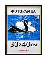 Фоторамка пластиковая 30*40, рамка для фото, дипломов, сертификатов, грамот, вышивок 1415-06