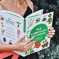 Визуальная энциклопедия. Всё о цветущих растениях, прекрасных и загадочных.