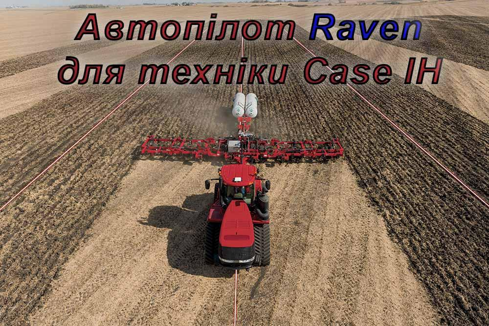 Система автоматичного водіння (автопілот) на трактор Case