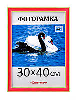 Фоторамка пластиковая 30*40, рамка для фото, дипломов, сертификатов, грамот, вышивок 2313-20