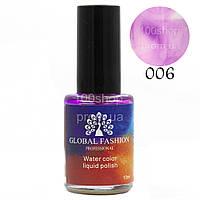 Акварельные капли Global Fashion 10 ml 006 — Water color liquid polish
