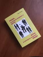 """Книга """"Люди,которые играют в игры. Игры, в которые играют люди"""" Берн Эрик (мягкий переплет, офсетная бумага)"""