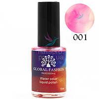 Акварельные капли Global Fashion 10 ml 001 — Water color liquid polish