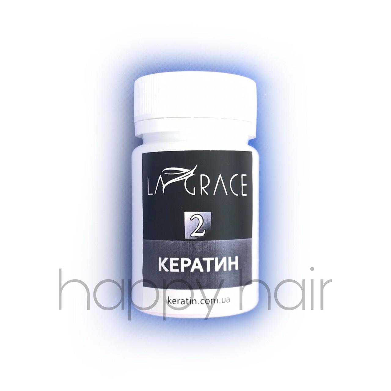 Кератин для волос LaGrace (шаг 2) 50 г