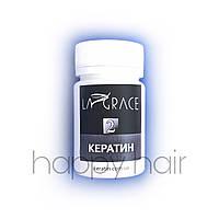 Кератин для волосся LaGrace (крок 2) 50 г