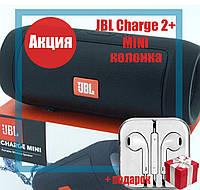 Колонка JBL Charge 2+ MINI Bluetooth , FM MP3 AUX USB microSD, влагозащита, Quality Replica, фото 1