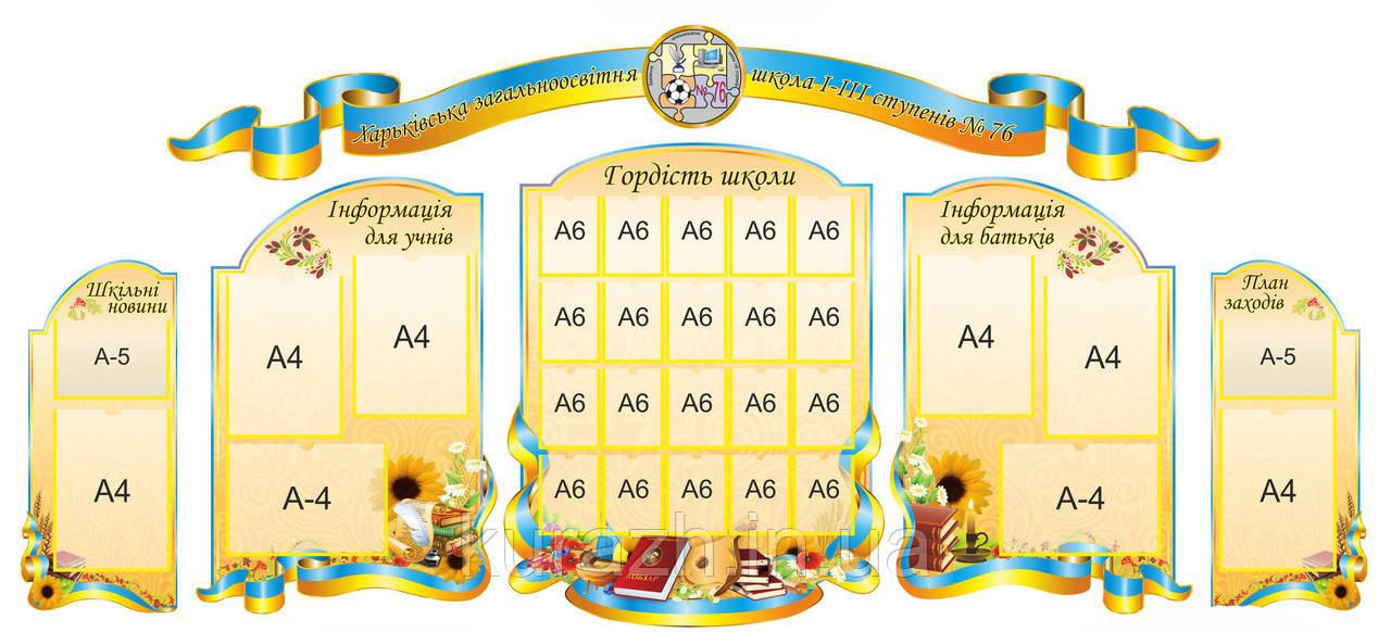 Набір шкільних стендів для холу