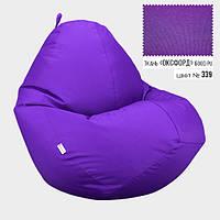Кресло мешок Овал Оксфорд Стронг 90*130 см Цвет Фиолетовый