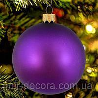 "Шар новогодний ""Однотонный"" фиолетовый 100 мм"