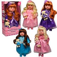 """Лялька """"Маленька пані"""" PL519-1801N"""