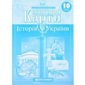 Контурні карти: Історія України 10 клас