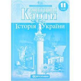 Контурні карти: Історія України 11 клас