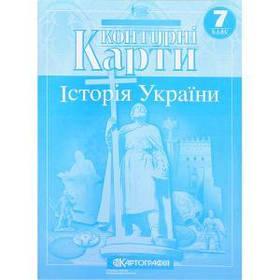 Контурні карти: Історія України 7 клас