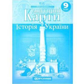 Контурні карти: Історія України 9 клас