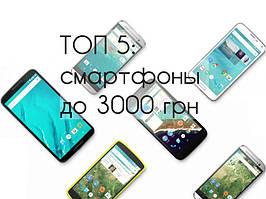 ТОП 5: Смартфоны до 3000 гривень